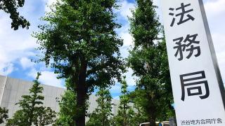 渋谷地方合同庁舎 東京法務局渋谷出張所
