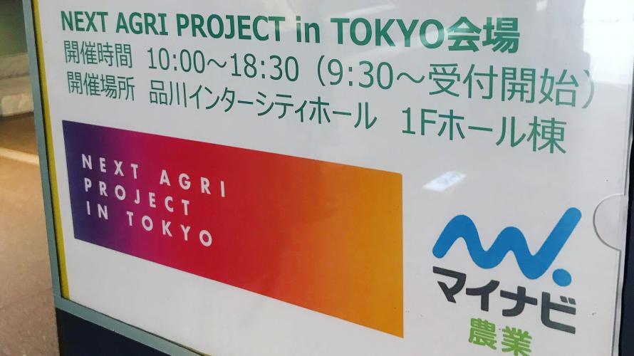 【レポート】NEXT AGRI PROJECT in TOKYO -埼玉県深谷市が目指すアグリテック集積都市