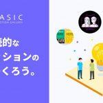 【BASIC by MOTION GALLERY】新しい価値と多様性をもたらすコミュニティ