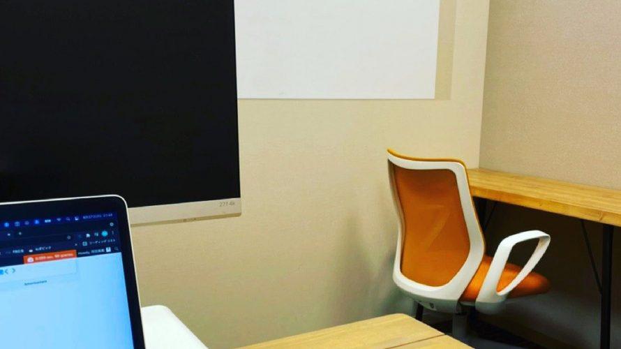 [ご報告]オフィスを増床しました。